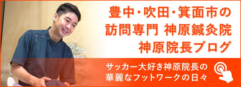 豊中・吹田・箕面市の 訪問専門 神原鍼灸院 神原院長ブログ